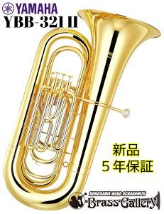 YAMAHA YBB-321II【新品】【チューバ】【B♭管】【トップアクションチューバ】【送料無料】【ウインドお茶の水】