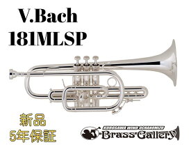 Bach 181MLSP【お取り寄せ】【新品】【コルネット】【バック】【ロング管】【ウインドお茶の水】【ウインドお茶の水店】