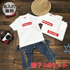 ♪親子3点セット♪【送料無料】 名入れ シンプル 赤 red ロゴ Tシャツ プレゼント ペアルック かわいい 名前 出産祝い ギフトセット 男の子 女の子 キッズ 子供服 おそろい おしゃれ ネーム プリント リンクコーデ 親子 DADDY MOMMY
