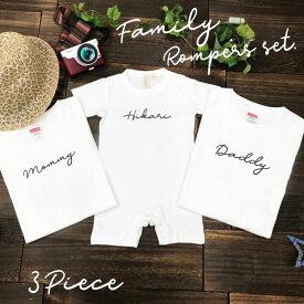 名前入り 親子3点セット サイン風 誕生日 ロンパース 名入れ 手書き風 ロゴ tシャツ プレゼント ペアルック 名前 出産祝い ギフト おそろい プリント 筆記体 リンクコーデ 家族 DADDY MOMMY ワンマイルウェア