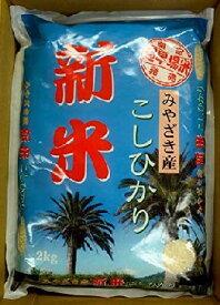 令和元年産 宮崎産 新米 コシヒカリ 2キロ 送料無料 お中元 ギフト クーポン