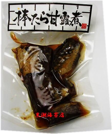 奥会津 棒たらの甘露煮150g 会津物産