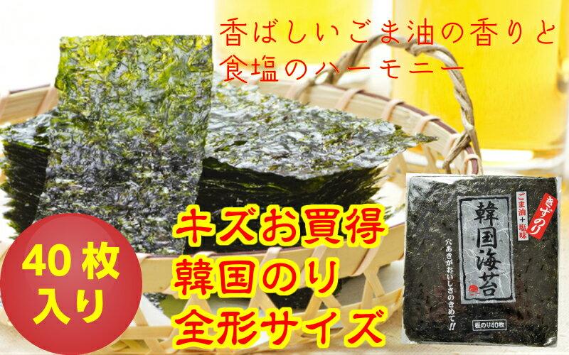 サンエイ海苔 韓国キズのり全形40枚入り!の大容量!!
