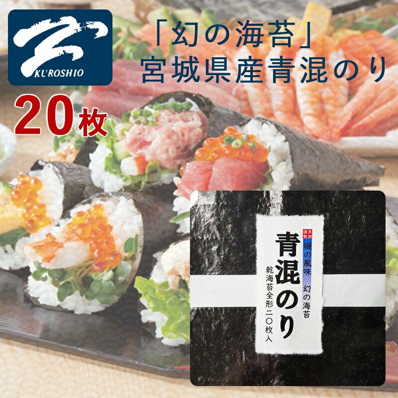 1000円ポッキリ 送料無料 幻の海苔 青混のり 乾のり 全形20枚入り 黒潮海苔店