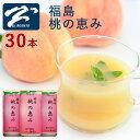 桃の恵み 桃ジュース ジューズ 送料無料 JAふくしま未来 伊達地区本部果汁100% ももジュース 30本入り お中元 御中元 …