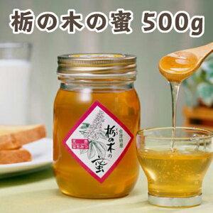 会津はちみつ 栃の木の蜜 天然はちみつ 500g