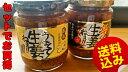 ●●【2本セット!】【送料込!】【売れてます!!】 吾妻食品 うまくて生姜ねぇ 国産生姜を贅沢に!えごま入り 240g 辛くてしょうがねぇ240gセット!