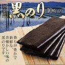【国産】板のり 生のり 黒のり 昔懐かしい味 全形40枚