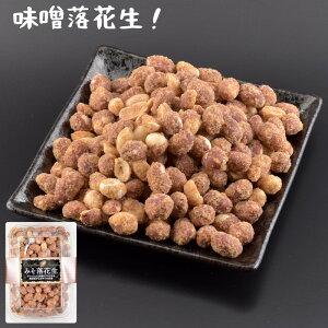味噌落花生 味付け落花生 株式会社イシカワ 255g 豆菓子 おつまみ おやつ