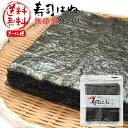 海苔 送料無料 訳あり 寿司はね 焼き海苔 国産 全型 30枚 1袋 チャック付き