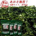 あおさのり 送料無料 伊勢志摩産 80g (4袋x20g) 三重県産 アオサ海苔 アオサ あおさ あおさのり べっこう青海苔(あお…