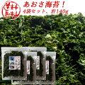 【送料込み今だけ特別価格!】べっこう青海苔(あおさ)20g×10袋