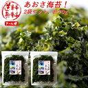 あおさのり 送料無料 70g (2袋x35g) アオサ あおさ 60g より多い! 福島県産 アオサ海苔 乾燥 国産 あおさのり 青海苔…