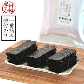 パリパリ過ぎて訳ありかもよ! 味付き海苔 味付け海苔 九州有明海産 味海苔 8切 120枚 1袋 チャック付き 味もかなり濃いです!