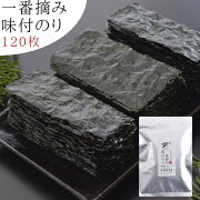 九州有明産、一番摘み、味付のり