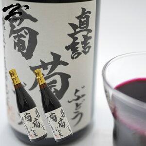 丸上青果オリジナル【限定品 直詰ぶどう果汁100%ジュース】2本入り/お歳暮仕様