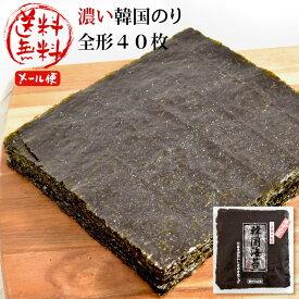 訳あり 韓国海苔 キンパ海苔 韓国産 塩辛い 全形 40枚 1袋 チャック付き 四角キンパ キンパ プレミアム韓国のり