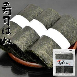 海苔 送料無料 訳あり 訳がなかなか見つからないことで有名になっちゃった焼き海苔! 寿司はね 焼き海苔 国産 全型 30枚 1袋 チャック付き のり 焼きのり わけあり いくら マグロ ウニ カニ
