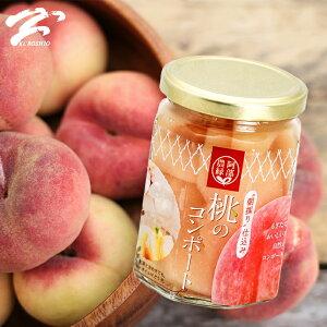 桃のコンポート 200g 福島県産桃を贅沢に2個使用 甘さひかえめ 国産 贈答用・ギフト 阿部農縁 もも モモ