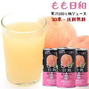 お中元 ジュース もも日和 桃ジュース 「 桃の恵 より美味しいかも!?」 JAふくしま未来 果汁100% ももジュース 30本入り 製造も原料も福島県産にこだわりました! お歳暮 お年賀 お中元