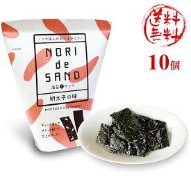 おつまみ海苔 送料無料 海苔でサンド NORI de SAND 明太子の味 10個