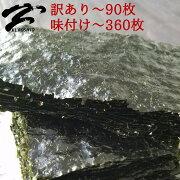 海苔,焼き海苔,訳あり海苔,黒海苔,味付海苔,味付け海苔