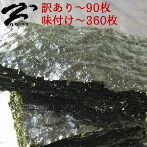 海苔 訳あり海苔 なら全型90枚 訳あり 詰合わせ おつまみ海苔 選べる3種 送料無料 訳あり 海苔 黒海苔 味付け海苔 生海苔 ボリュームたっぷり 感動の味&香 海苔専門店ならではの わけあり海