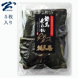 相馬巻き 5枚入り 海苔せんべい 美味しい海苔に美味しいせんべい!