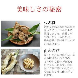 つぶ飯の素満足飯【丸恭水産】