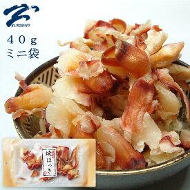 焼ほっき 40g 発起貝 ほっき貝 ほっきがい 干し貝 おつまみ お酒の肴