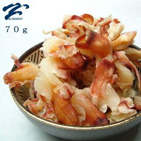 焼ほっき 70g 発起貝 ほっき貝 ほっきがい 干し貝 おつまみ お酒の肴