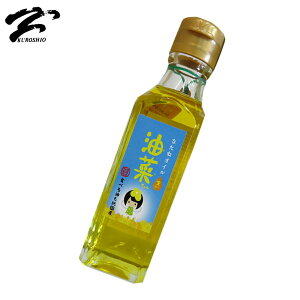 菜種油 なたねオイル 油葉ちゃん 105g 生搾り 生しぼり 健康オイル 黒潮海苔店