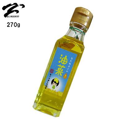 菜種油なたねオイル油葉ちゃん105g生搾り生しぼり健康オイル黒潮海苔店