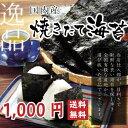 【送料無料】海苔40枚でボリュームたっぷり、わけありのり!【訳あり!】人気!香り!味!焼きたて一番 寿司はね40枚【1000円ポッキリ!】