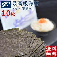 最高級焼海苔Y-10佐賀県産色艶香り最高級