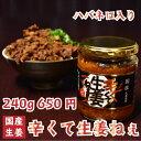 1本 吾妻食品 辛くて生姜ねぇ 国産生姜を贅沢に!えごま&ハバネロ入り 240g ご飯のおとも