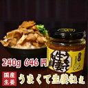【クーポンで10%OFF!】【売れてます!!】 吾妻食品 うまくて生姜ねぇ 国産生姜を贅沢に!えごま入り 240g
