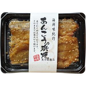 【あんこう浜焼 50g】アンコウ浜焼き みりん干 海産珍味 おつまみ お土産