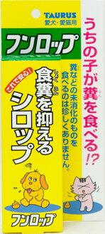 토라스훈롭(개와 고양이용) 30 ml