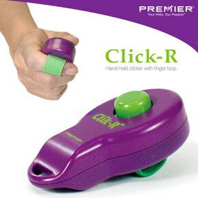 PREMIERクリッカー(CLICK-R)【犬用品/ペット・ペットグッズ/ペット用品/しつけグッズ・躾グッズ】