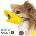 OPPO クアック(quack) S(口周り11cm) 【しつけ用品/しつけ用口輪(噛みぐせ・無駄吠え防止)/エリザベスカラー】…
