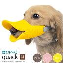 OPPO クアック(quack) M(口周り14.5cm) 【しつけ用品/しつけ用口輪(噛みぐせ・無駄吠え防止)/エリザベスカラー…