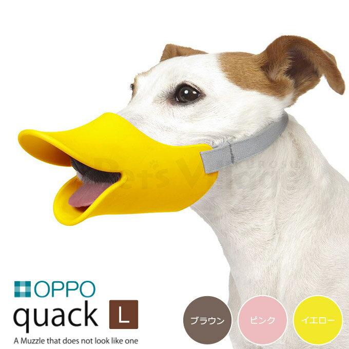 OPPO(オッポ) クアック(quack) L(口周り15cm) 【しつけ用品/しつけ用口輪(噛みぐせ・無駄吠え防止)/エリザベスカラー】【オッポ/アヒル口】【犬用品/ペットグッズ・ペット用品】