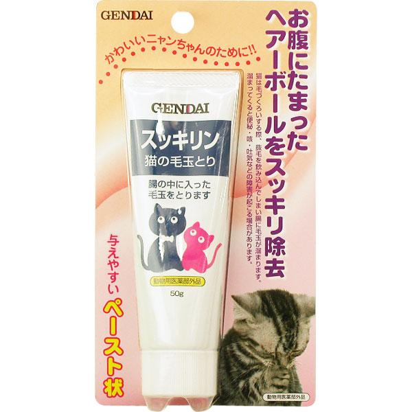 [猫 サプリメント]GENDAI 猫の毛玉とり スッキリン 50g 【ドッグフード/サプリメント(ペーストタイプ)】【猫用サプリメント】【栄養補助食品】【猫用品/猫(ねこ・ネコ)/ペット・ペットグッズ/ペット用品】