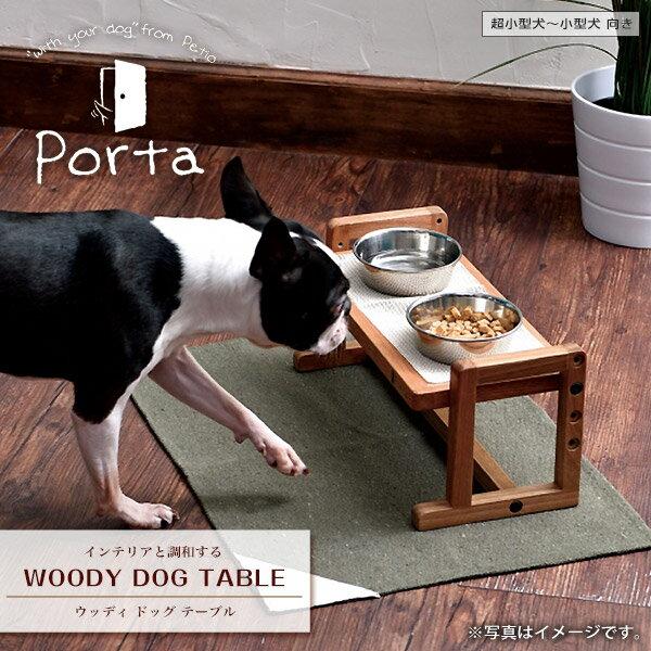 ペティオ Porta ウッディ ドッグ テーブル【超小型犬・小型犬・中型犬用】【犬用/食器台・テーブル/Woody-style】【犬用品/ペット・ペットグッズ/ペット用品】【ポルタ・ぽるた】