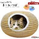 猫用ベッド ドギーマン にゃんこのちぐらシリーズ ま〜るいつぼ ■ 自然素材 猫用ハウス ハンドメイド キャティーマン