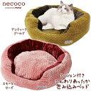 猫用ベッド ペティオ necoco ふんわりあったか包み込みベッド クッション付 ■ ラウンドベッド あったか用品 秋冬 犬…