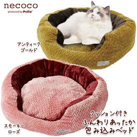 猫用ベッド ペティオ necoco ふんわりあったか包み込みベッド クッション付 ■ ラウンドベッド あったか用品 秋冬 猫 ベット【あす楽対応】