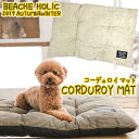 ビーチェ Beache NemNem コーデュロイマット ■ 犬 ベッド ベット マット 秋 冬 小型犬用 あったか用品 【あす楽対応】