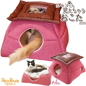 あったか用品 ペッツルート ニャンとも見えちゃうおこた ■ ペットベッド こたつ 窓 猫用ベッド【あす楽対応】